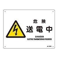 JIS安全標識(警告) 「危険 送電中」 JA-222S/61-3380-55