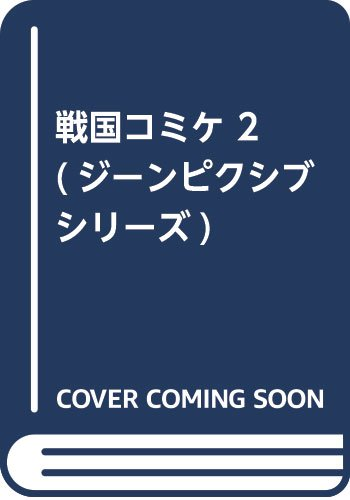 戦国コミケ/2巻