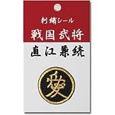 ミノダ 戦国武将 家紋 刺繍デコシール 直江兼次 P50R8170