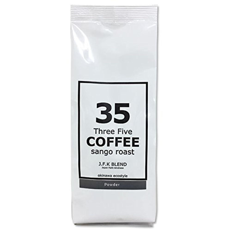 35COFFEE 【J.F.K ブレンド】【サンゴ焙煎コーヒー】【粉】1袋(1袋?200g)