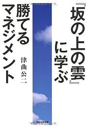 『坂の上の雲』に学ぶ勝てるマネジメント