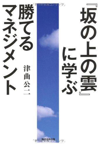 『坂の上の雲』に学ぶ勝てるマネジメントの詳細を見る