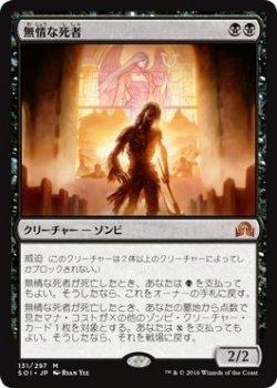 マジック:ザ・ギャザリング 無情な死者(神話レア) / イニストラードを覆う影(日本語版)シングルカード SOI-131-M