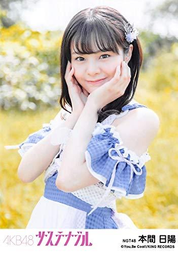 本間日陽(NGT48)の画像&動画まとめ!驚きのバレエ歴に脱帽…!八重歯が可愛いポジティブガール☆の画像