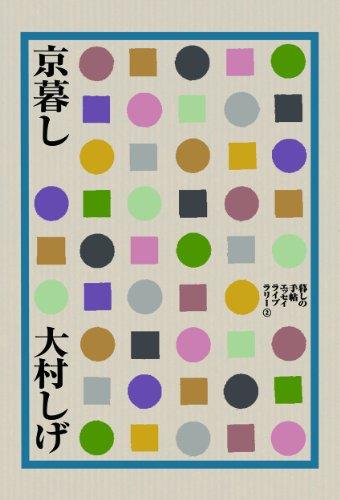 京暮し (暮しの手帖エッセイライブラリー)の詳細を見る