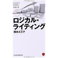 ロジカル・ライティング (日経文庫)