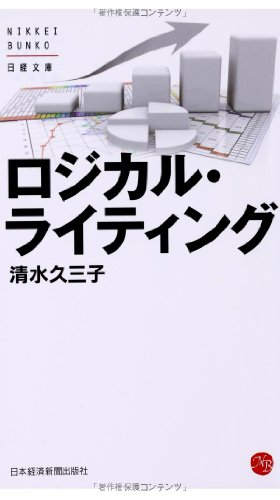 ロジカル・ライティング (日経文庫)の詳細を見る