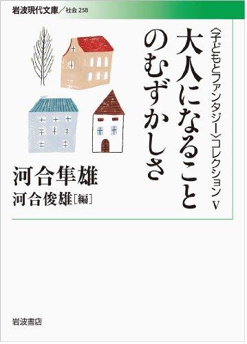 大人になることのむずかしさ (岩波現代文庫〈子どもとファンタジー〉コレクション 5)の詳細を見る