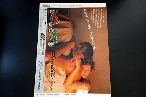 RIDERS CLUB(ライダーズ・クラブ) 1989年07月7日号No.139