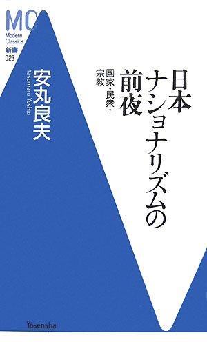 日本ナショナリズムの前夜―国家・民衆・宗教 (洋泉社MC新書)の詳細を見る