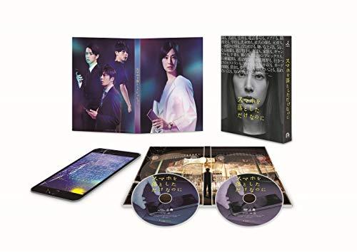 【Amazon.co.jp限定】スマホを落としただけなのに Blu-ray 豪華版(2L判ビジュアルシート3枚セット付き)