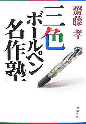 三色ボールペン名作塾の詳細を見る