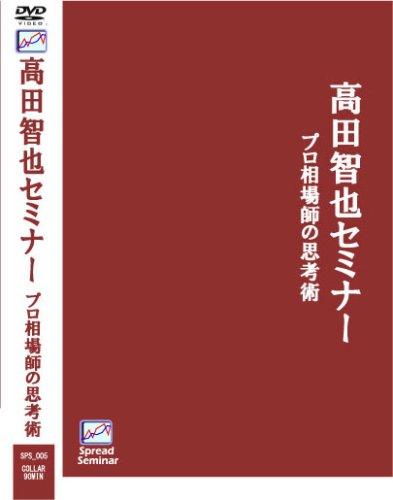 Spread Seminar Vol.5 高田智也セミナー プロ相場師の思考術 [DVD]