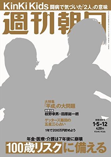 週刊朝日 2018年 1/5-1/12 合併号【表紙:Kin...