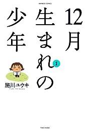 12月生まれの少年 (1) (バンブーコミックス 4コマセレクション)