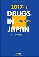 日本医薬品集 一般薬 2017-18