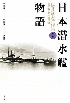 日本潜水艦物語 (福井静夫著作集―軍艦七十五年回想記)