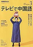 NHKテレビテレビで中国語 2019年 03 月号 [雑誌]
