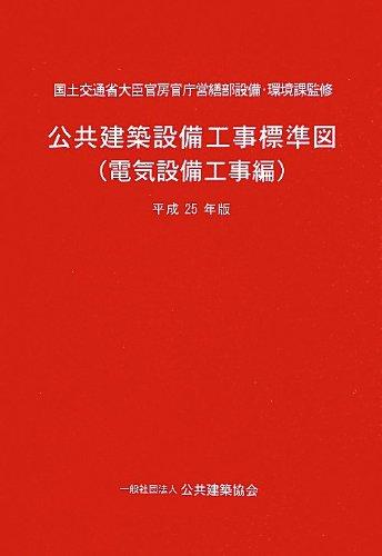 公共建築設備工事標準図(電気設備工事編)〈平成25年版〉