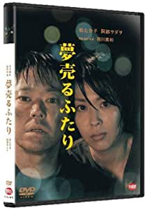 夢売るふたり [DVD]