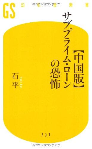 【中国版】サブプライム・ローンの恐怖 (幻冬舎新書)の詳細を見る