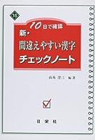 新・間違えやすい漢字チェックノート―10日で確認