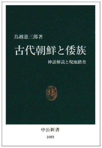 古代朝鮮と倭族―神話解読と現地踏査 (中公新書)