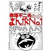 赤塚不二夫のまんがNo.1シングルズ・スペシャル・エディション