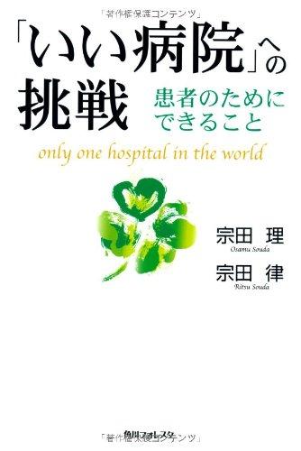 「いい病院」への挑戦  患者のためにできること (角川フォレスタ)の詳細を見る