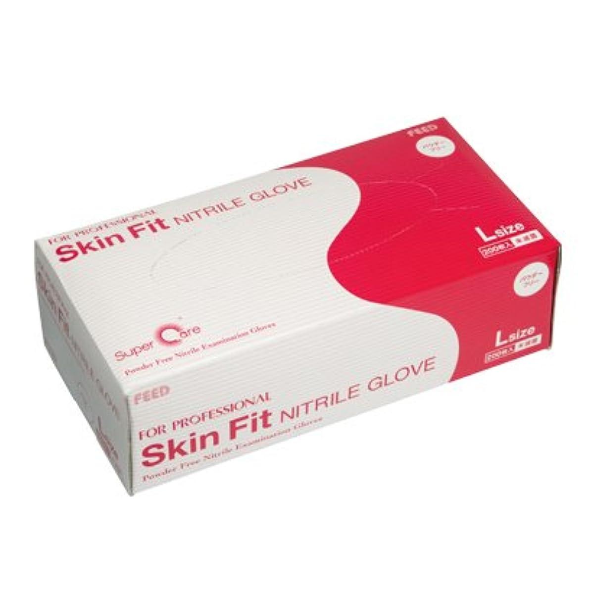 硬化する提供された豆FEED(フィード) Skin Fit ニトリルグローブ パウダーフリー L カートン(200枚入×10ケース) (医療機器)