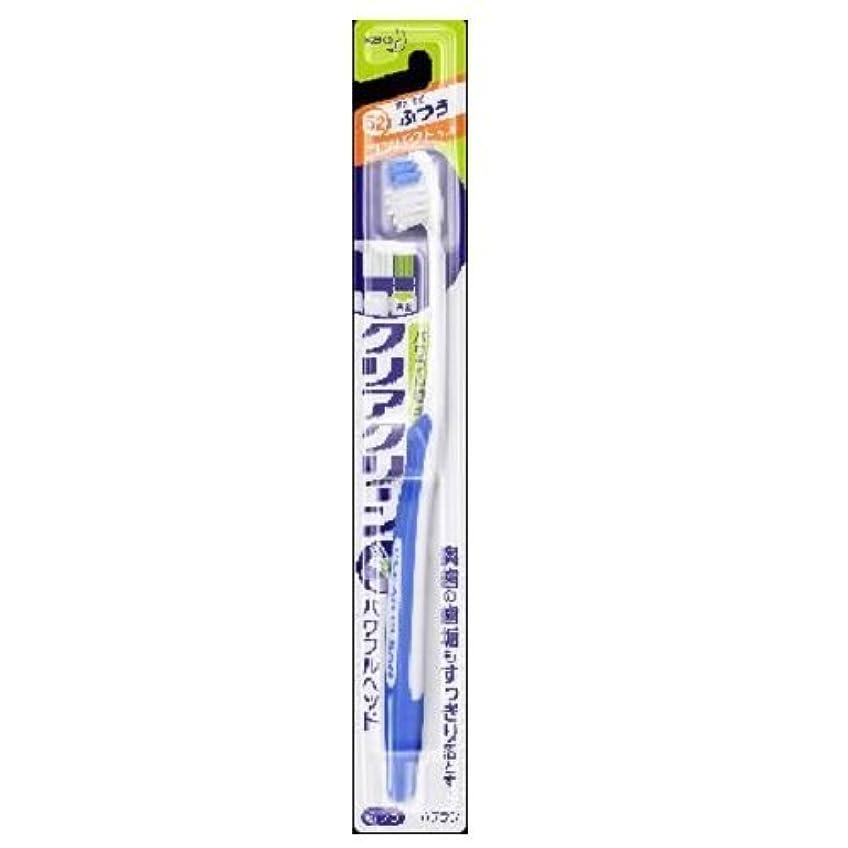 ゴミパーク運営【まとめ買い】クリアクリーン 歯ブラシ パワフルヘッド ふつう ×2セット