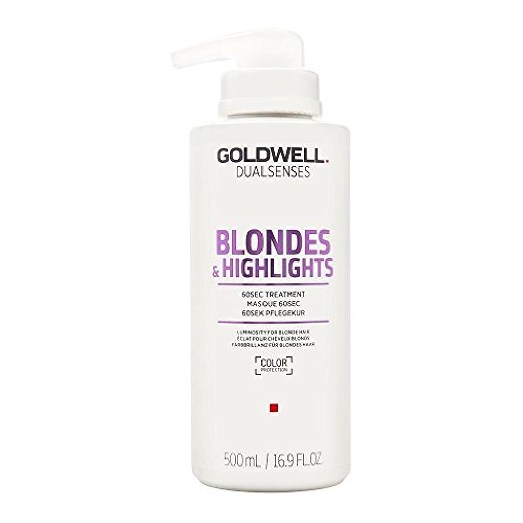 国民投票ジュース洪水ゴールドウェル Dual Senses Blondes & Highlights 60SEC Treatment (Luminosity For Blonde Hair) 500ml/16.9oz並行輸入品