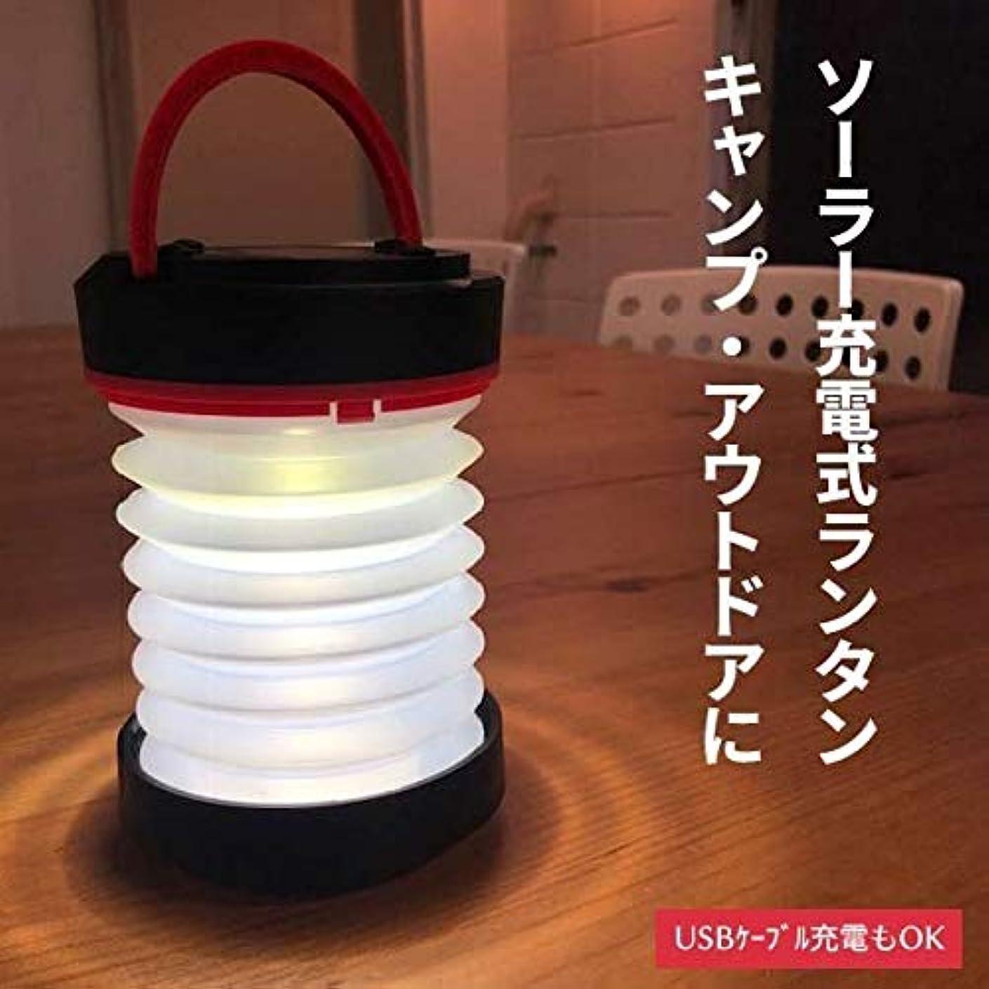 調査試験変動するランタン ソーラー LED キャンプ 釣り 防災 携帯充電可能 USB 野外 折りたたみ可能 懐中電灯 明るい アウトドア