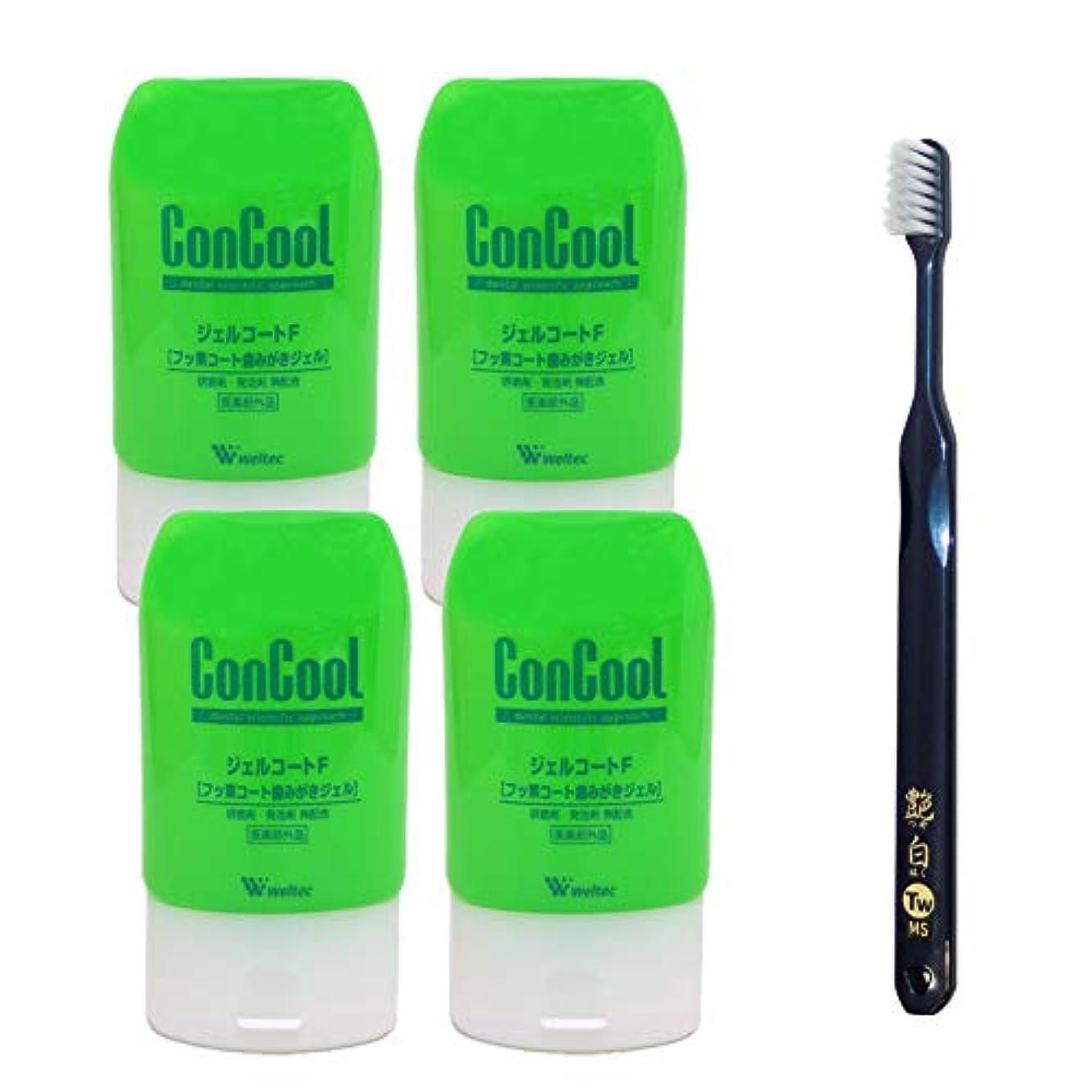 一目オフインフラコンクール ジェルコートF 90g × 4個 + 艶白(つやはく) 二段植毛 歯ブラシ ×1本 日本製 歯科専売品