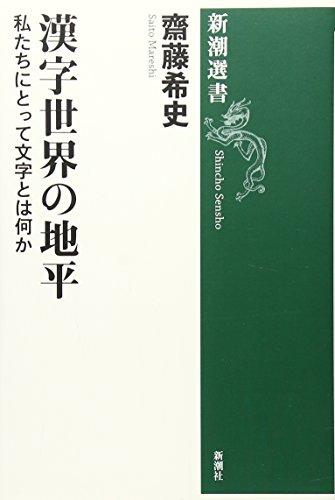 漢字世界の地平: 私たちにとって文字とは何か (新潮選書)の詳細を見る