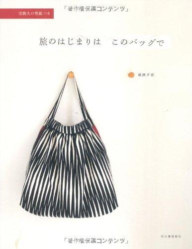 旅のはじまりはこのバッグで---実物大の型紙つきの詳細を見る