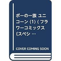 ポーの一族 ユニコーン (1) (フラワーコミックス〔スペシャル〕)