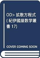 OD>拡散方程式 (紀伊國屋数学叢書 17)