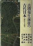 古墳発生前後の古代日本―弥生から古墳へ