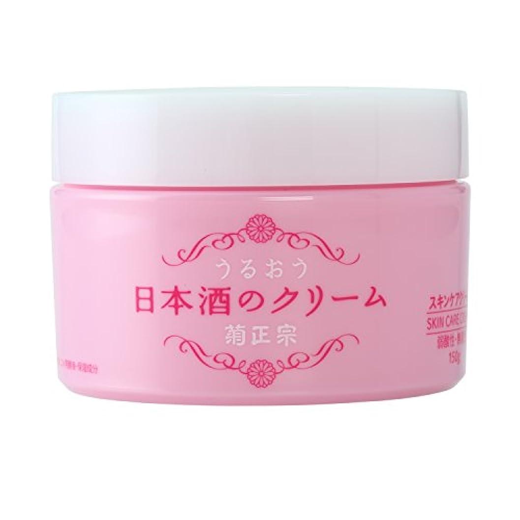 くすぐったい傑出した過半数菊正宗 日本酒のクリーム 150g 顔 全身 保湿