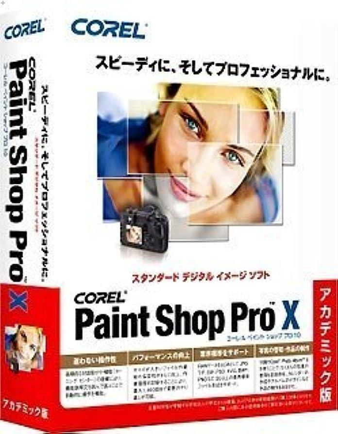 高価な認証沿ってCorel Paint Shop Pro X アカデミック版