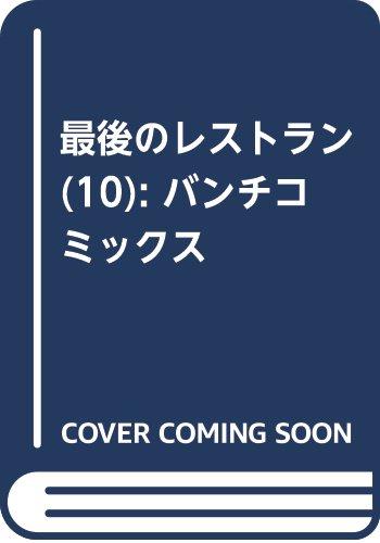 最後のレストラン(10): バンチコミックス