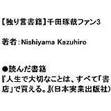【独り言書籍】千田琢哉ファン3