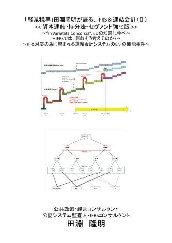 「軽減税率」田淵隆明が語る、IFRS&連結会計〔II〕 -