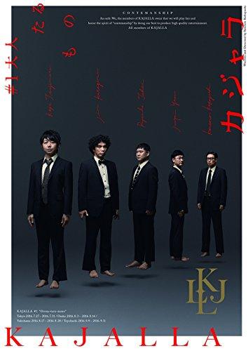 小林賢太郎最新コント公演 カジャラ #1 『大人たるもの』  DVD