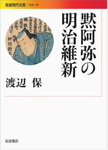 黙阿弥の明治維新 (岩波現代文庫)の詳細を見る