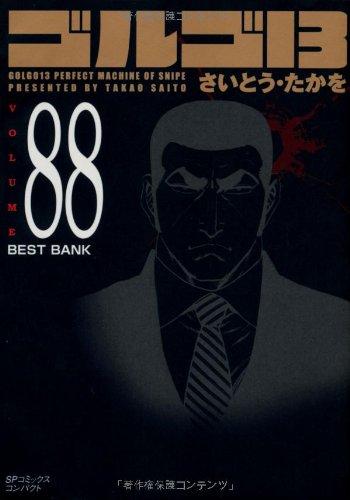 ゴルゴ13 (Volume88) BEST BANK (SPコミックスコンパクト)の詳細を見る