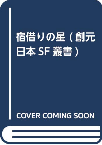 宿借りの星 (創元日本SF叢書)