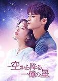 [DVD]空から降る一億の星<韓国版> DVD-BOX1