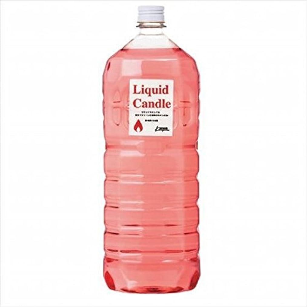 いくつかの流体本土kameyama candle(カメヤマキャンドル) リキッドキャンドル2リットル 「 ピンク 」(77310000P)